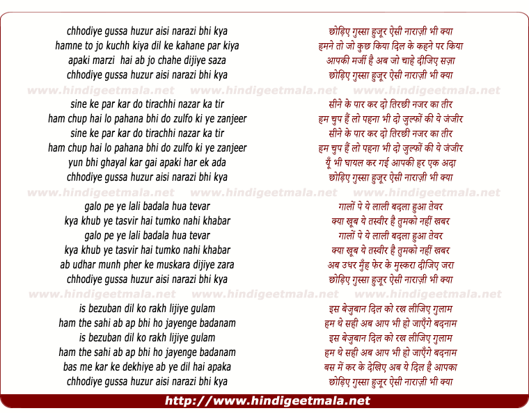 lyrics of song Chhodiye Gussaa Huzur Aisi Naaraazi Bhi Kyaa