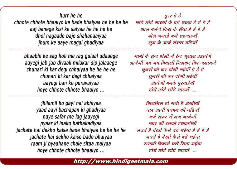 lyrics of song Chhote Chhote Bhaaiyon Ke Bade Bhayyaa