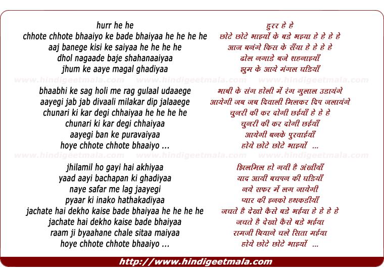lyrics of song Chhote Chhote Bhaaiyon Ke Bade Bhayyaa
