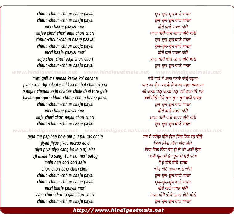 lyrics of song Chhun Chhun Chhun Baaje Paayal