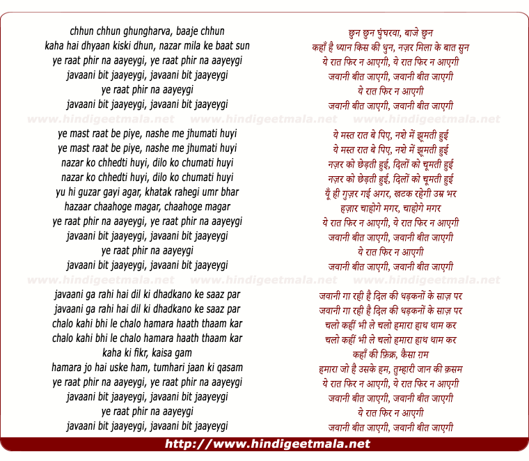 lyrics of song Chhun Chhun Ghungharavaa