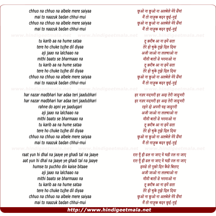 lyrics of song Chhuo Na Alabele Mere Sayyaan