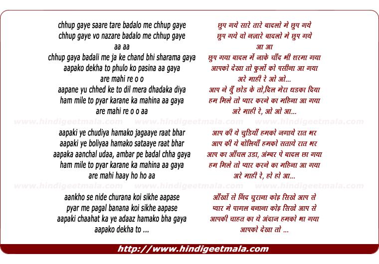 lyrics of song Chhup Gaye Saare Taare Baadalo Me Chhup Gaye