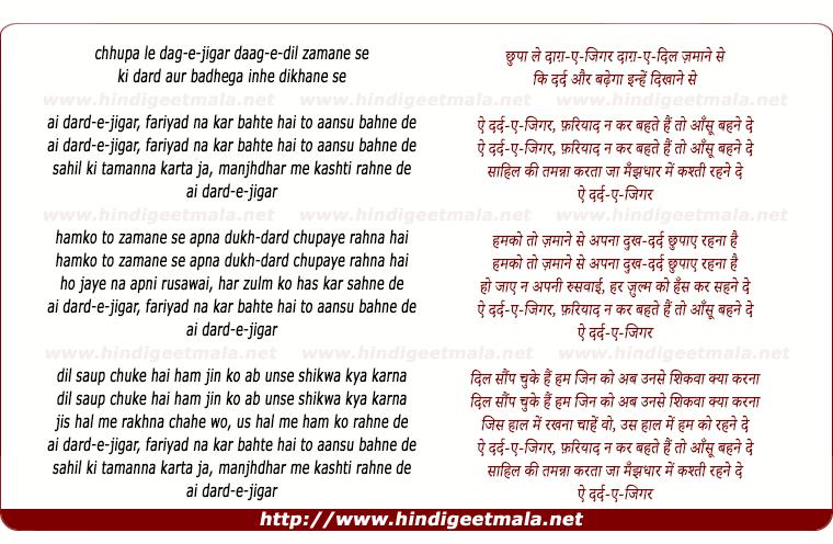 lyrics of song Chhupa Le Daag-E-Jigar, Ae Dard-E-Jigar Fariyaad Na Kar