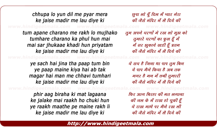 lyrics of song Chhupaa Lo Yun Dil Men Pyaar Meraa