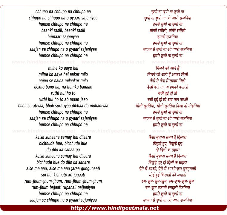lyrics of song Chhupo Na Chhupo Na Chhupo Na