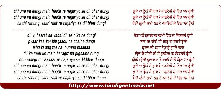 lyrics of song Chhune Na Dungi Haath Re