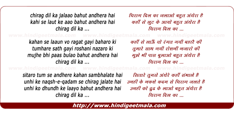 lyrics of song Chiraag Dil Kaa Jalaao Bahut Andheraa Hai