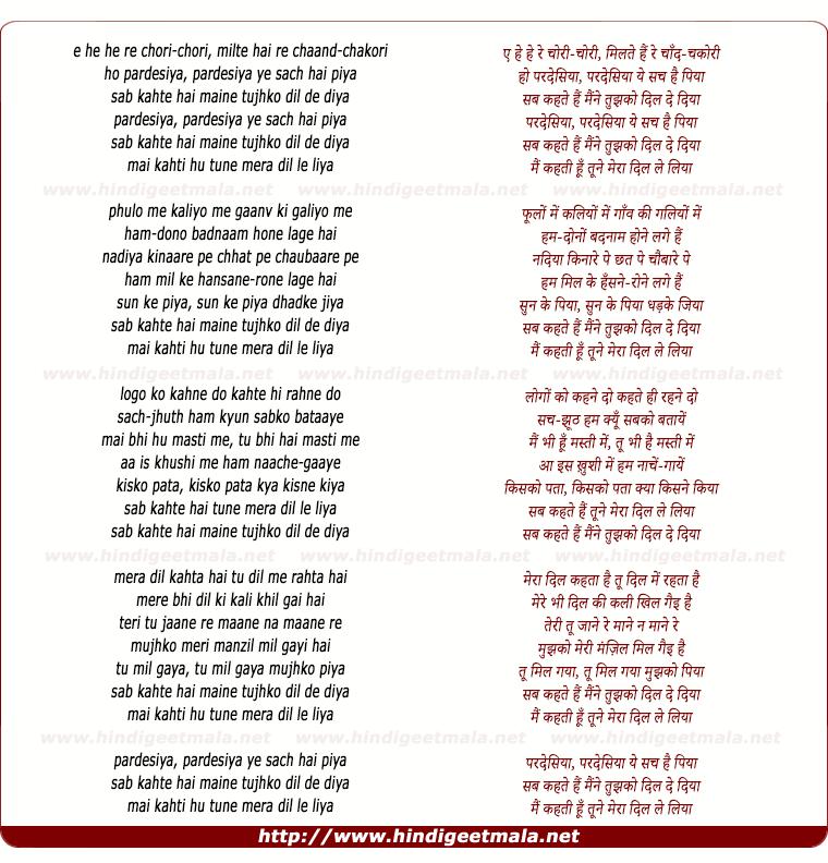 lyrics of song Paradesiyaa Ye Sach Hai Piyaa