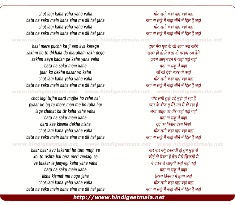lyrics of song Chot Lagi Kahaan Yahaan Yahaan Vahaan
