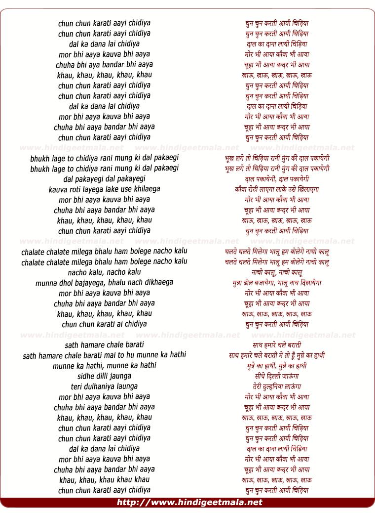 lyrics of song Chun Chun Karati Aai Chidiyaa