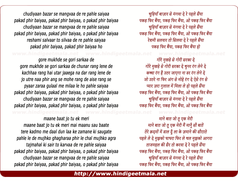 lyrics of song Chudiyaan Baazaar Se Mangavaa De