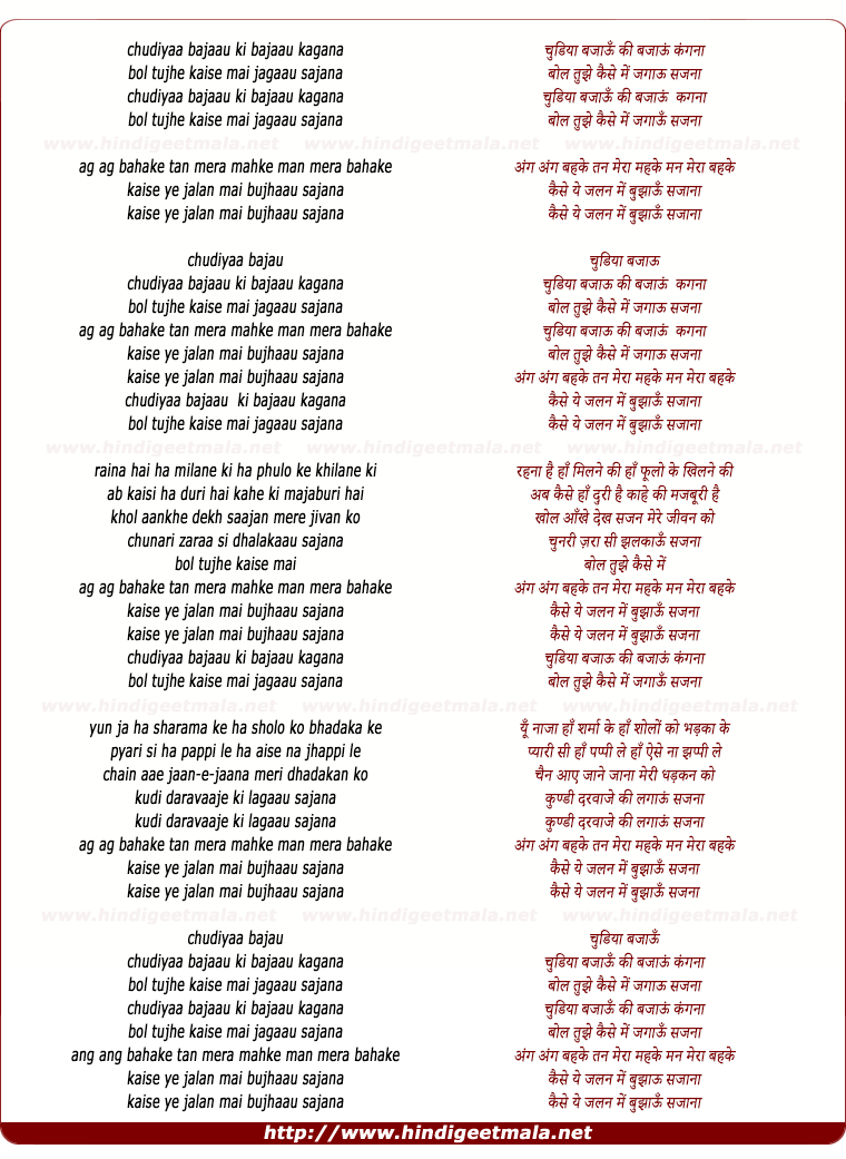 lyrics of song Chudiyaan Bajaaun Ki Bajaaun Kanganaa