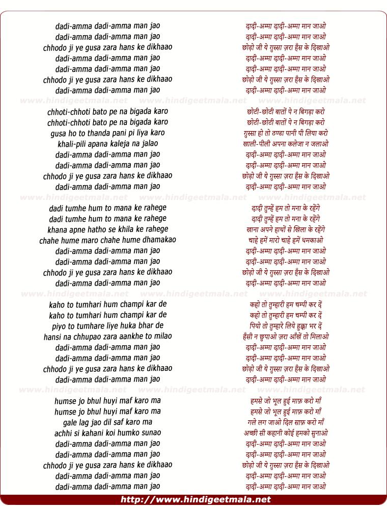 lyrics of song Daadi Ammaa Daadi Ammaa Maan Jaao