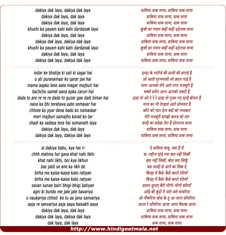 lyrics of song Daakiya Daak Laya