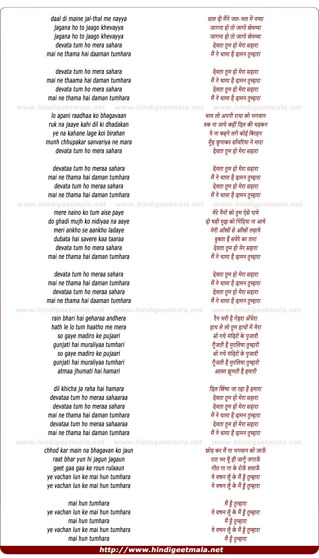 lyrics of song Daal Di Maine Jal Thal Me Naiya