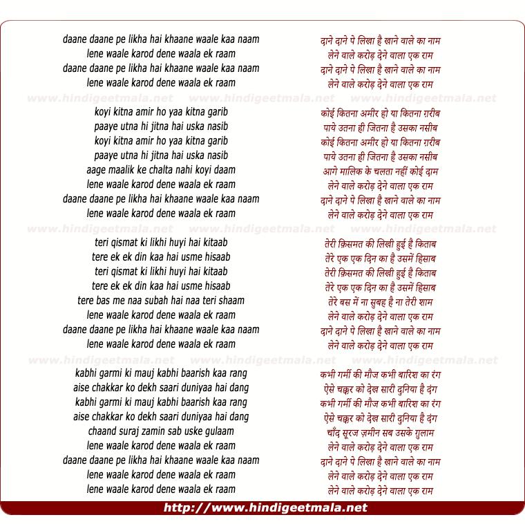 lyrics of song Daane Daane Pe Likhaa Hai Khaane Waale Kaa Naam