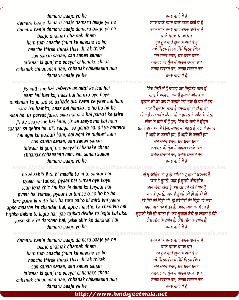 lyrics of song Damaru Baaje
