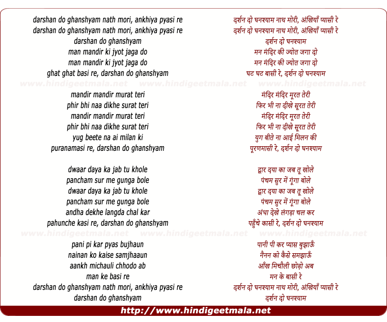 lyrics of song Darashan Do Ghanashyaam Naath Mori Ankhiyaan Pyaasi Re