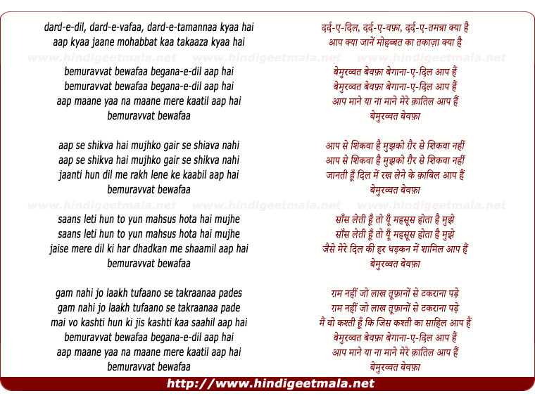 lyrics of song Dard E Dil Dard E Vafaa, Bemuravvat Bevafaa