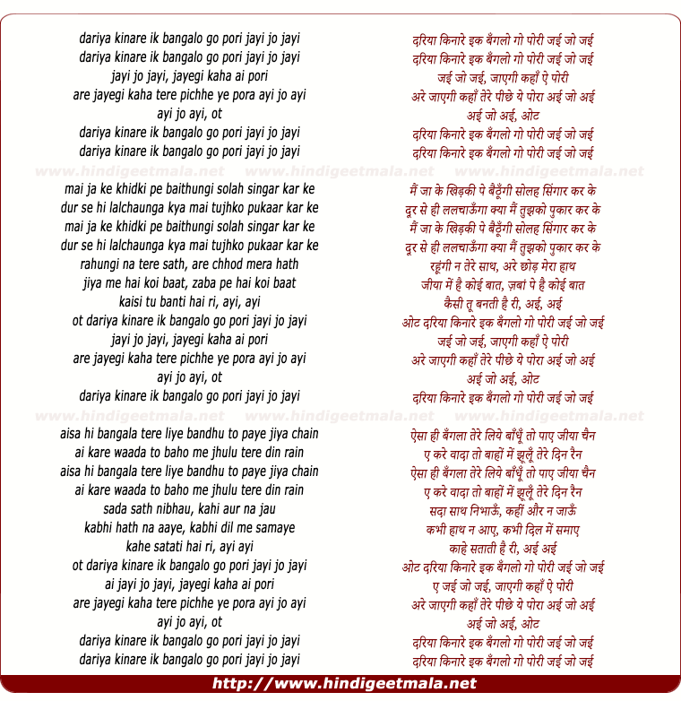 lyrics of song Dariyaa Kinaare Ik Bangalo Go Pori Ai Jo Ai