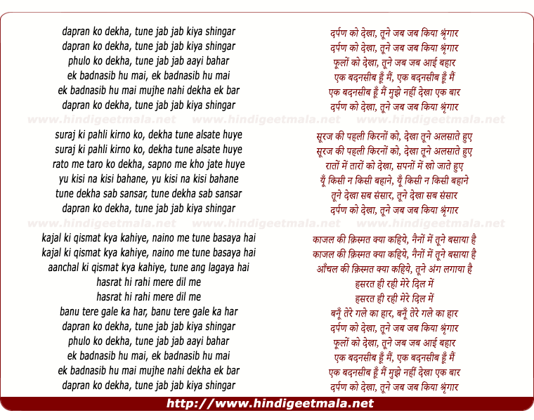 lyrics of song Darpan Ko Dekhaa Tune Jab Jab Kiyaa Shrringaar