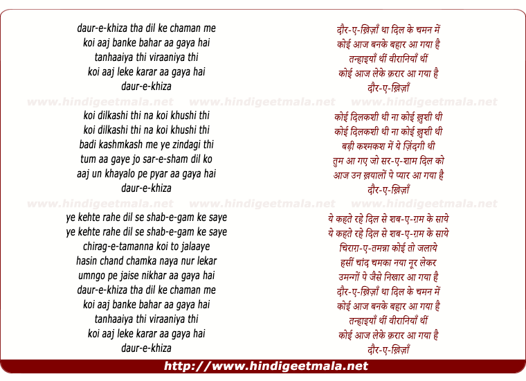 lyrics of song Daur-E-Kizaan Tha Dil Ke Chaman Me