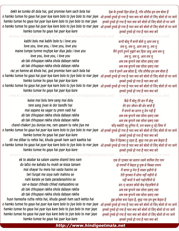 Humko Tumse Pyaar Hai Lyrics
