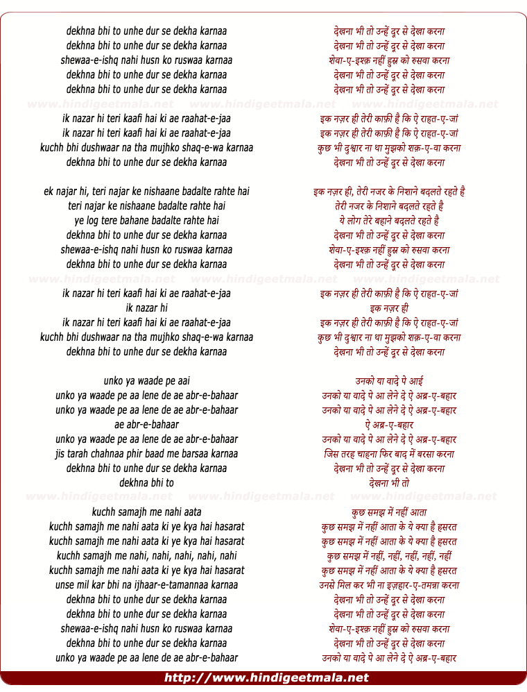 lyrics of song Dekhanaa Bhi To Unhen Dur Se Dekhaa Karanaa