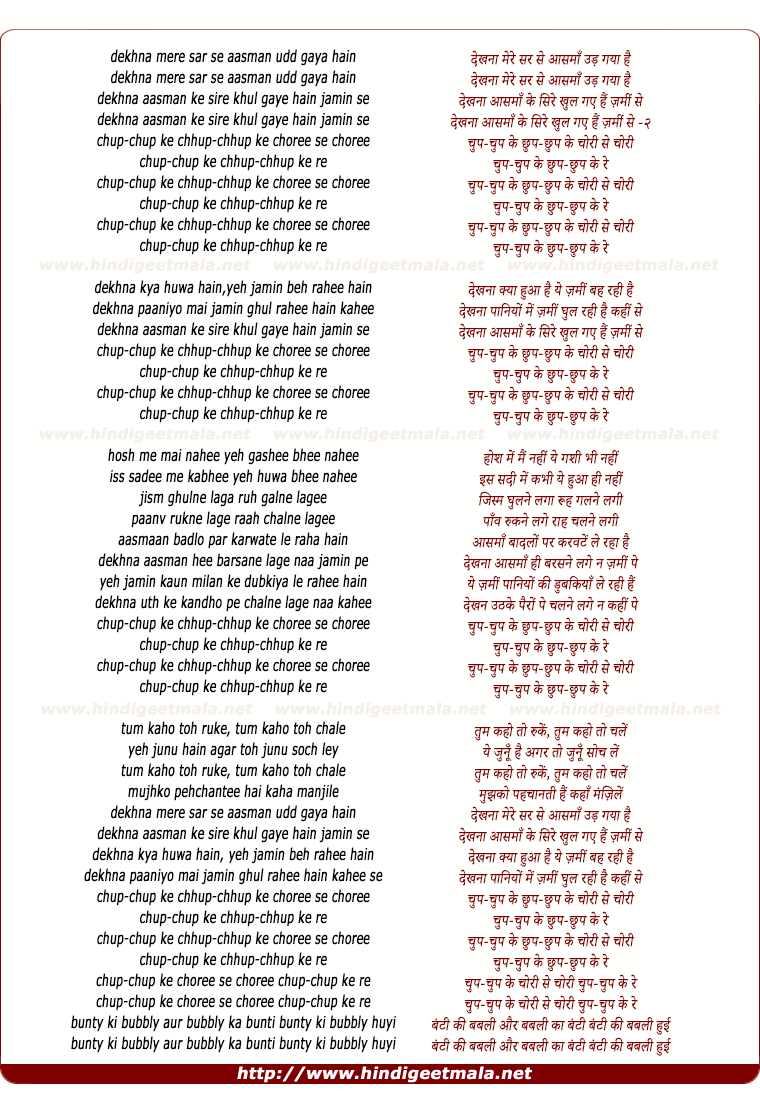 lyrics of song Dekhna Mere Sar Se Aasman Uad Gaya Hai