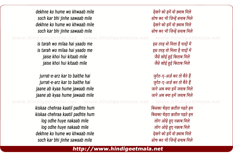 lyrics of song Dekhane Ko Hamen Wo Kwaab Mile