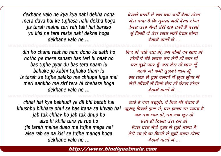 lyrics of song Dekhane Vaalon Ne Kyaa Kyaa Nahin Dekhaa Hogaa