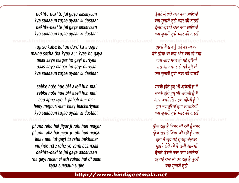 lyrics of song Dekhate Dekhate Jal Gayaa Aashiyaan