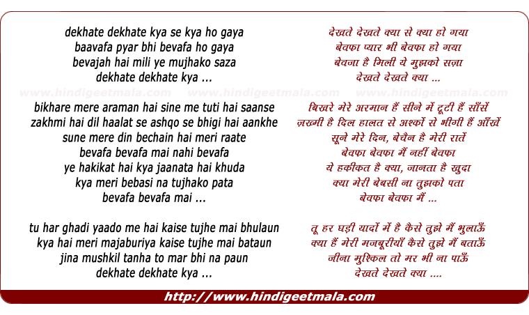 lyrics of song Dekhate Dekhate Kyaa Se Kyaa Ho Gayaa