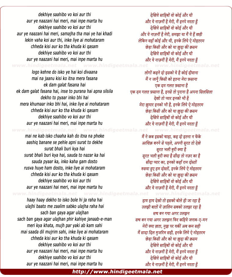 lyrics of song Dekhiye Saahibo Vo Koi Aur Thi