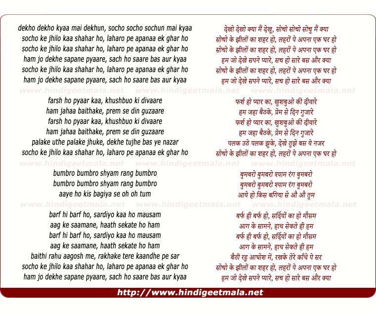 lyrics of song Dekho Dekho Socho Ke Jhilo Ka