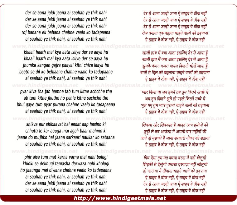 Der Se Aana Jaldi Jaana St - 11.25 Mb Mp3 Download - Ormp3.org