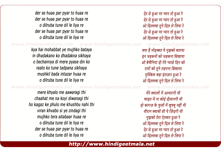 lyrics of song Der Se Huaa Par Pyaar To Huaa Re