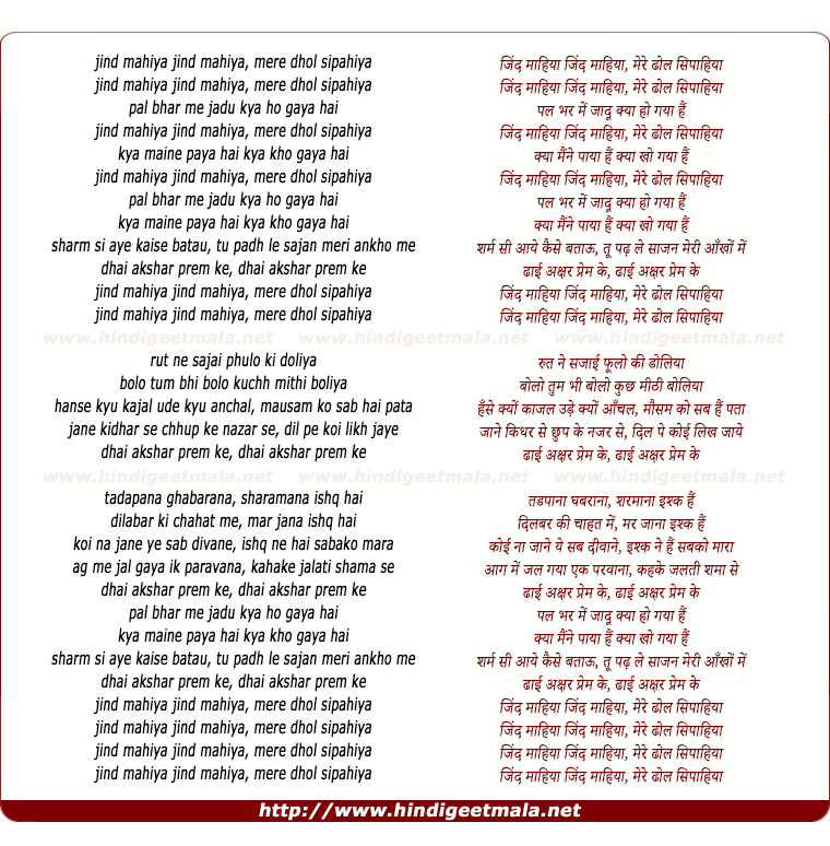 lyrics of song Dhaai Aksar Prem Ke - I