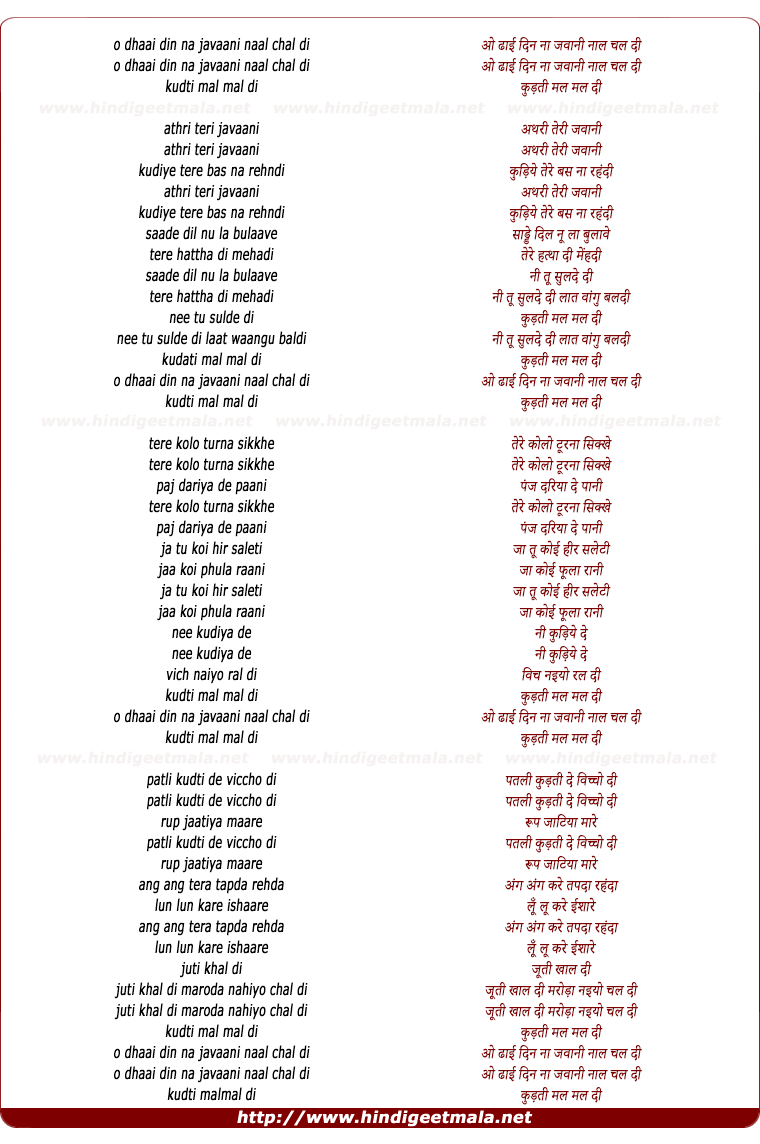 lyrics of song Dhaai Din Na Javaani Naal Chaladi