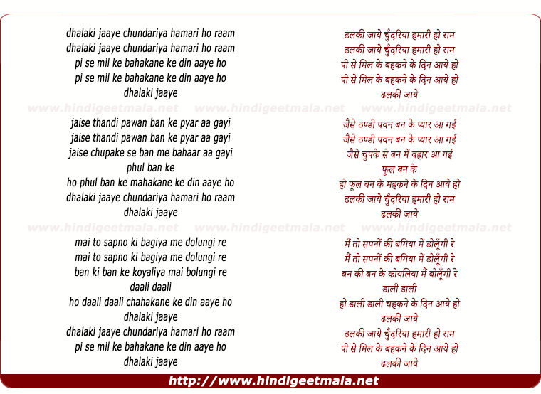 lyrics of song Dhalaki Jaaye Chunariyaa Hamaari Ho Raam
