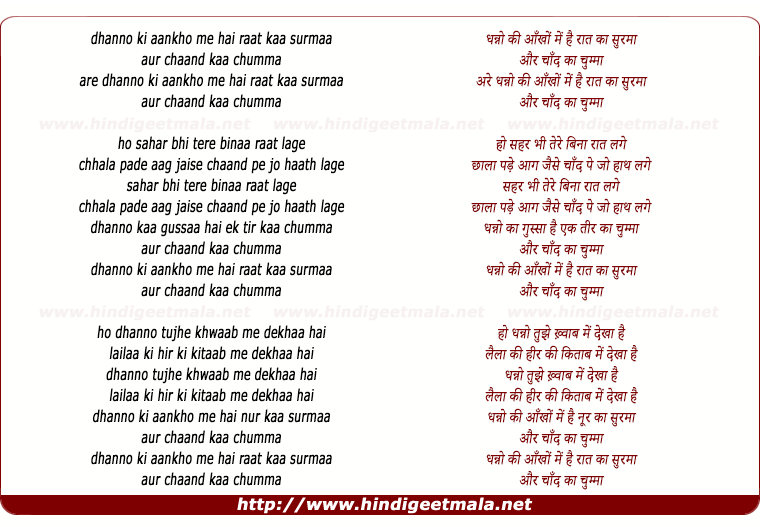 lyrics of song Dhanno Ki Aankhon Me Hai Raat Ka Suramaa