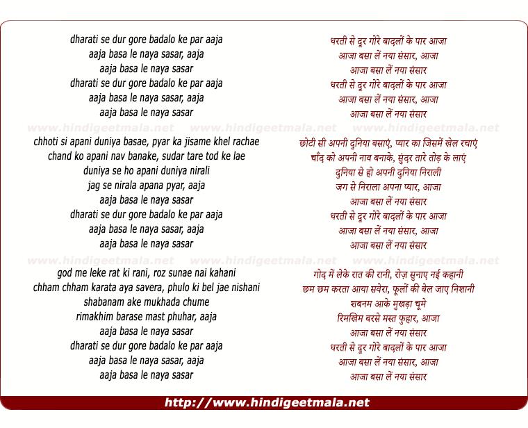 lyrics of song Dharati Se Dur Gore Baadalon Ke Paar (Aa Jaa Basaa Le Naya Sansaar)