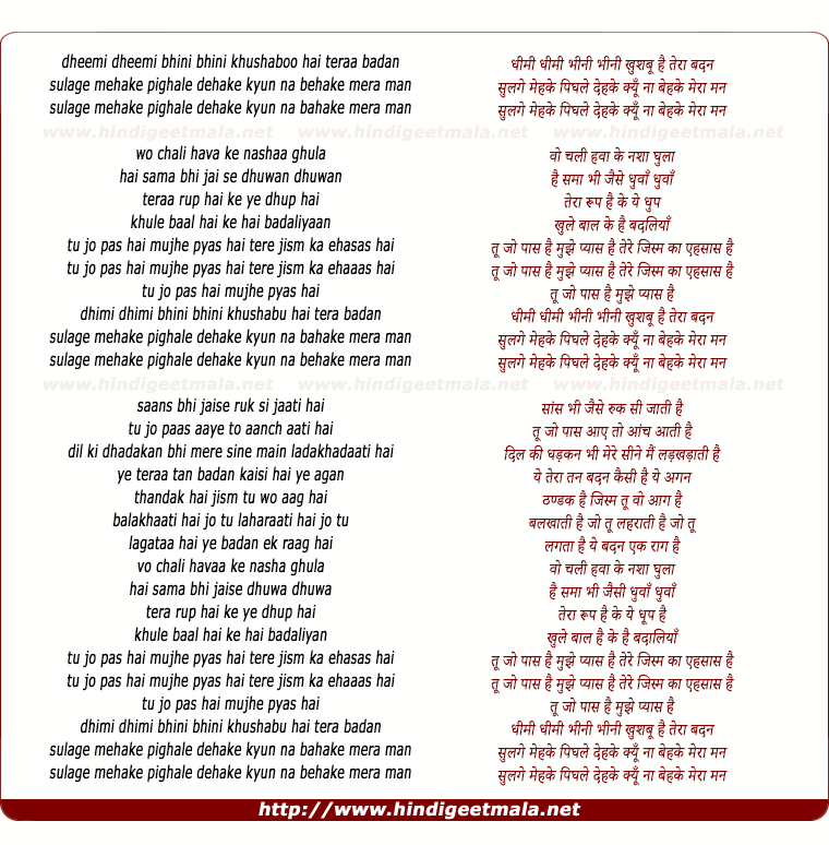 lyrics of song Dhimi Dhimi Bhini Bhini