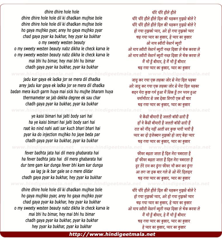 lyrics of song Dhire Dhire Hauule Haule, Chadh Gaya Pyar Ka Bukhar