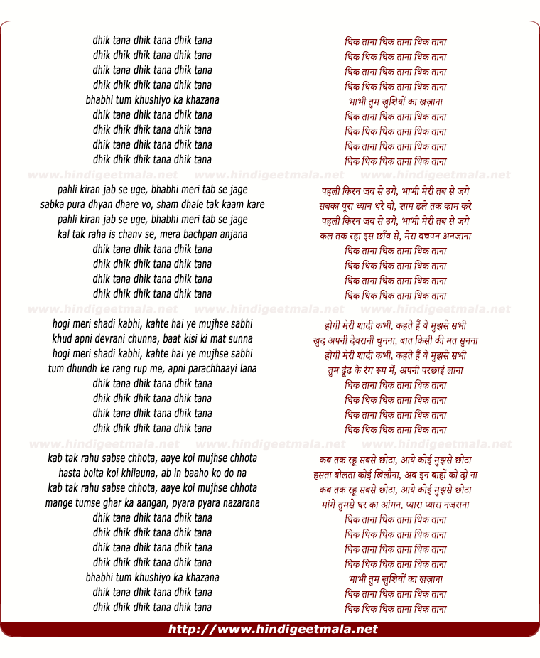 lyrics of song Dhikh Tanaa Dhikh Tanaa Dhikh Tanaa