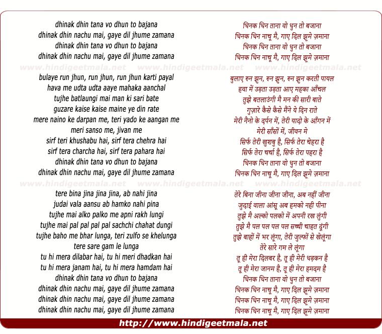 lyrics of song Dhinak Dhin Tana Vo Dhun To