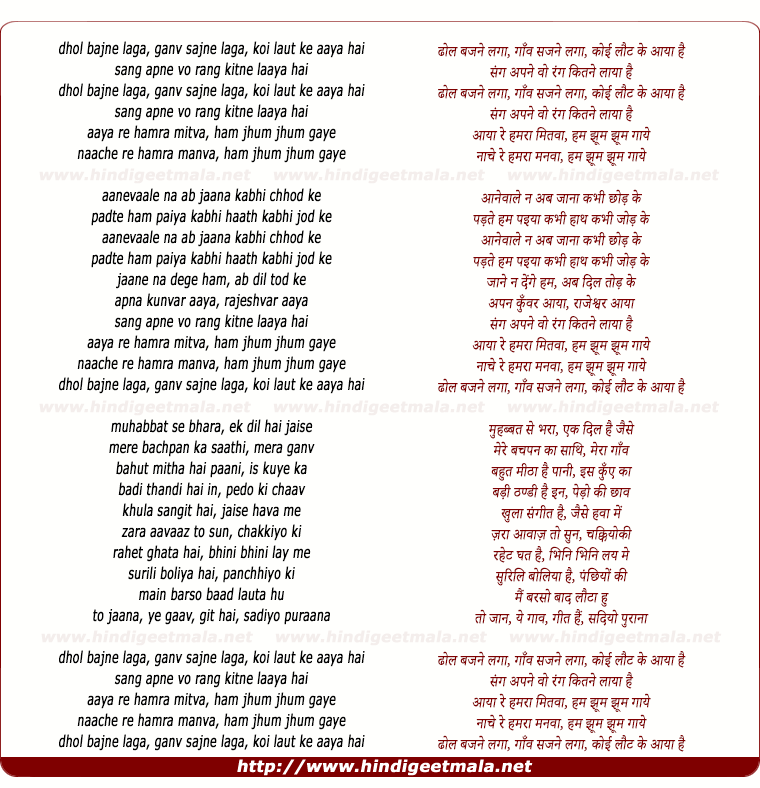 lyrics of song Dhol Bajane Lagaa, Koi Laut Ke Aayaa Hai