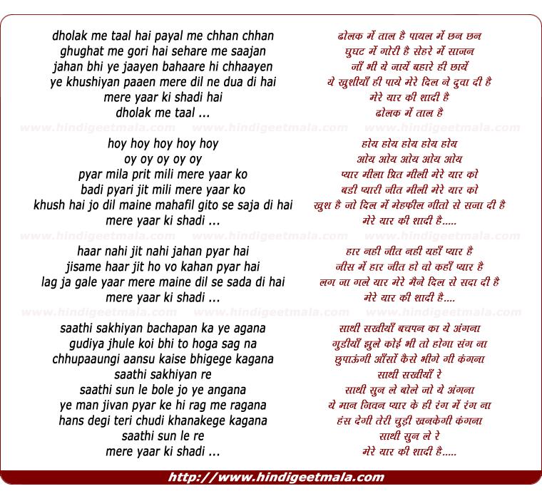 lyrics of song Dholak Me Taal Hai, Payal Me Chhan Chhan