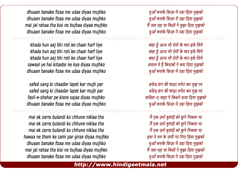 lyrics of song Dhuaan Banaa Ke Fizaa Ne Udaa Diyaa Mujhako
